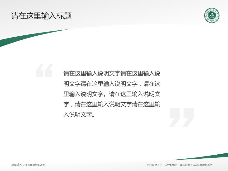 江西现代职业技术学院PPT模板下载_幻灯片预览图13