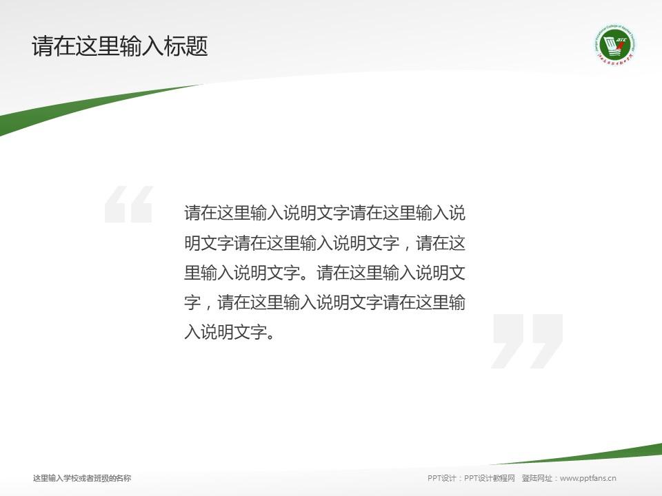 江西应用技术职业学院PPT模板下载_幻灯片预览图13