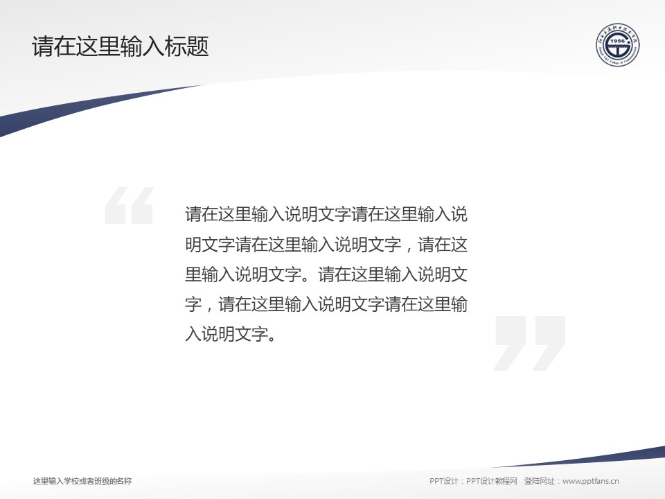 江西交通职业技术学院PPT模板下载_幻灯片预览图13
