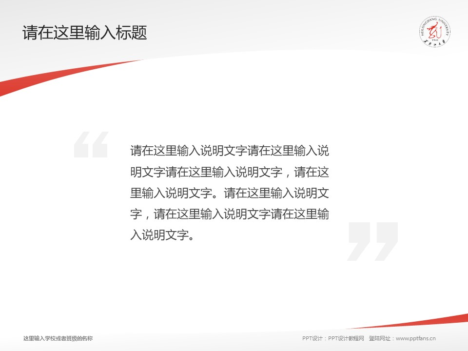 黑龙江大学PPT模板下载_幻灯片预览图13