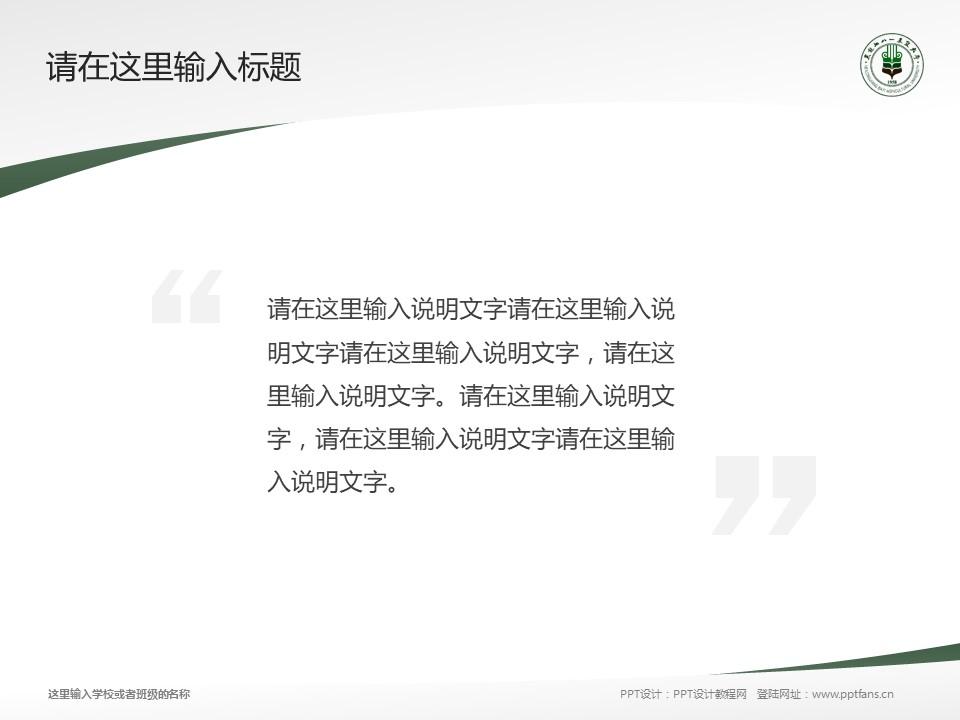 黑龙江八一农垦大学PPT模板下载_幻灯片预览图13