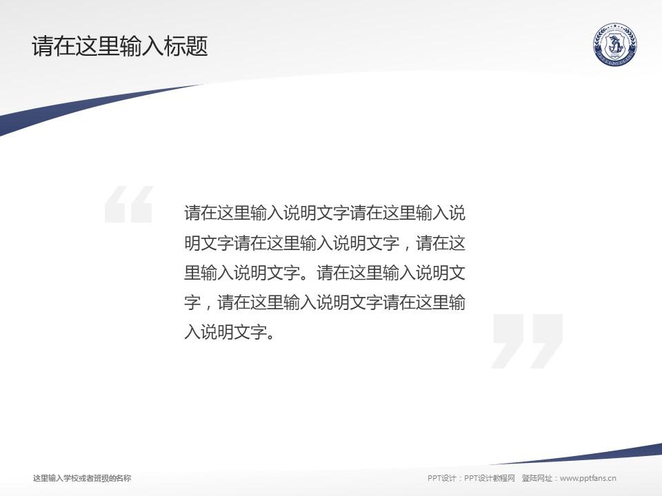 黑龙江公安警官职业学院PPT模板下载_幻灯片预览图13