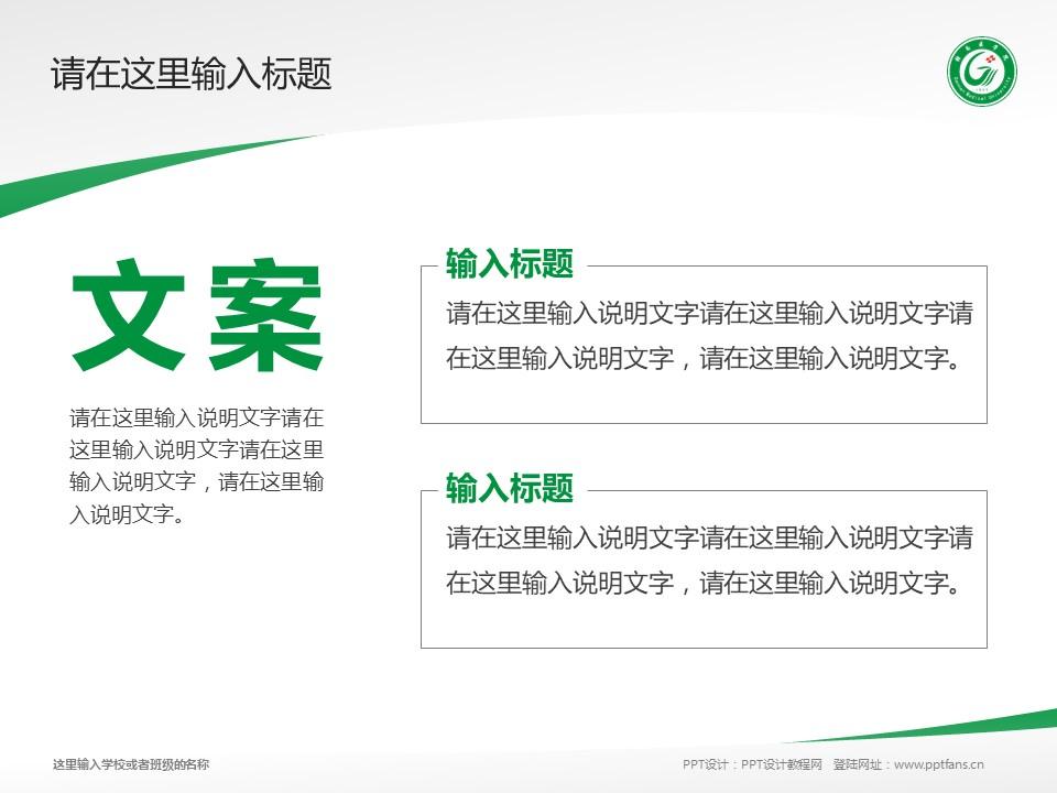 赣南医学院PPT模板下载_幻灯片预览图16