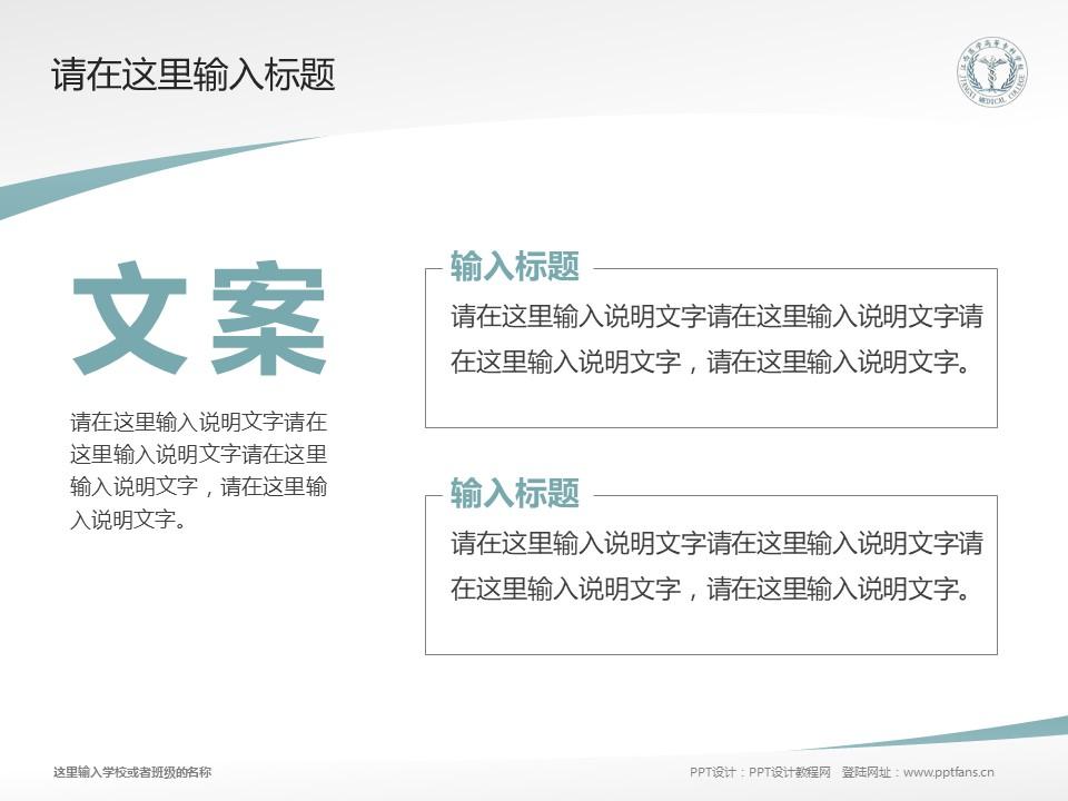 江西医学高等专科学校PPT模板下载_幻灯片预览图16