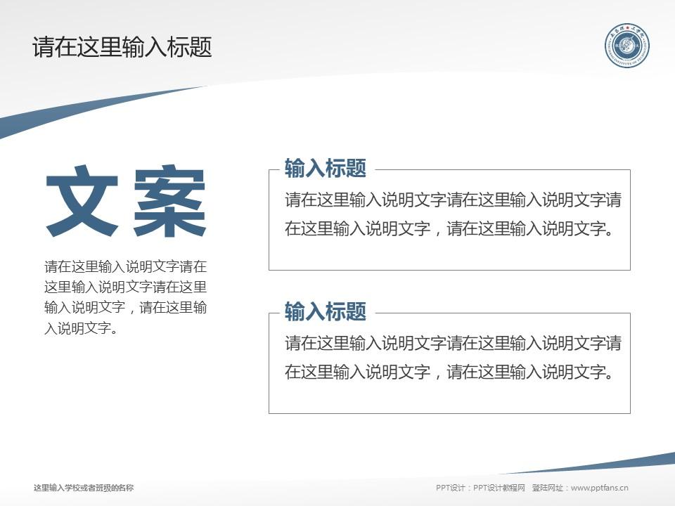南昌理工学院PPT模板下载_幻灯片预览图16