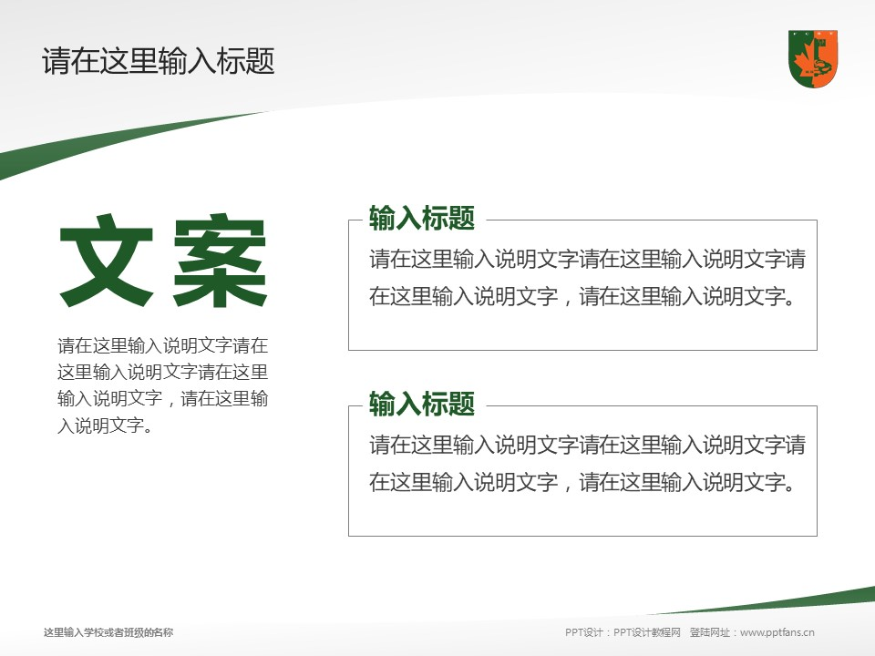 江西枫林涉外经贸职业学院PPT模板下载_幻灯片预览图16