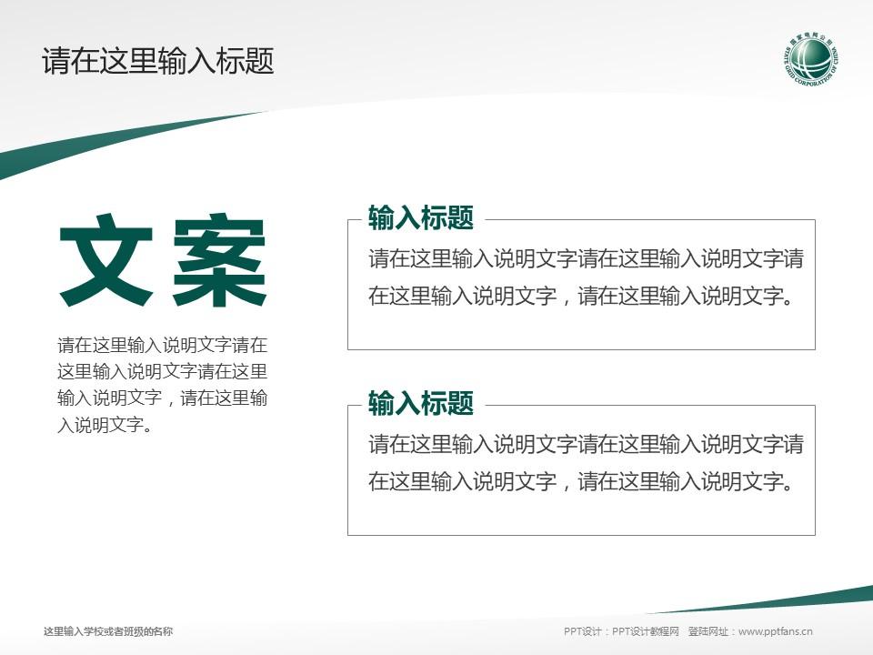 江西电力职业技术学院PPT模板下载_幻灯片预览图16