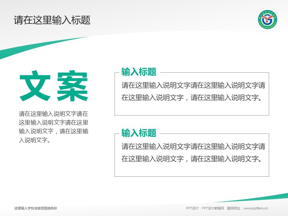 赣西科技职业学院PPT模板下载_幻灯片预览图15