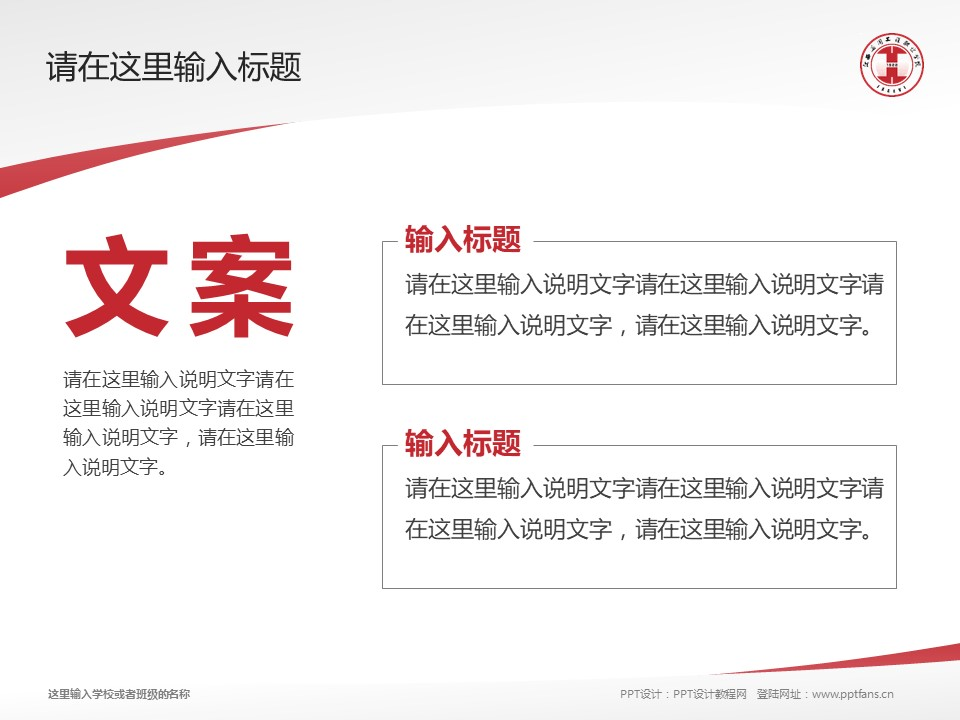 江西应用工程职业学院PPT模板下载_幻灯片预览图16