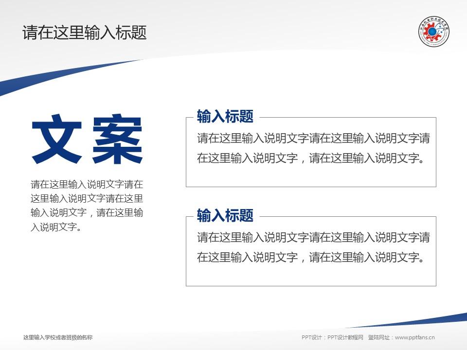 江西机电职业技术学院PPT模板下载_幻灯片预览图10
