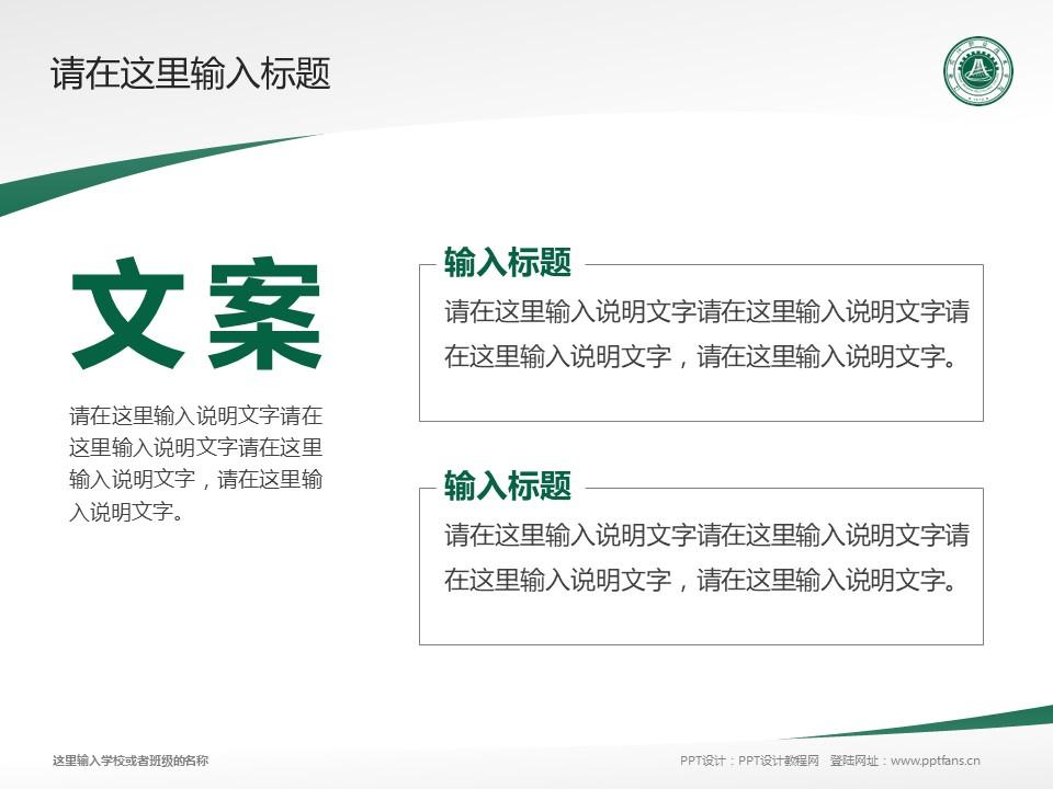 江西现代职业技术学院PPT模板下载_幻灯片预览图16