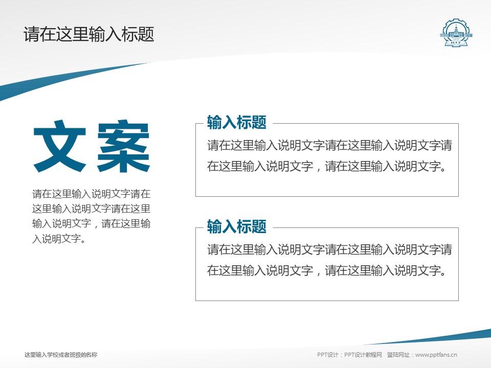哈尔滨工业大学PPT模板下载_幻灯片预览图16