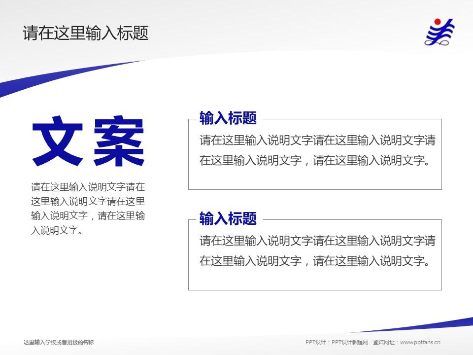 黑龙江三江美术职业学院PPT模板下载_幻灯片预览图16
