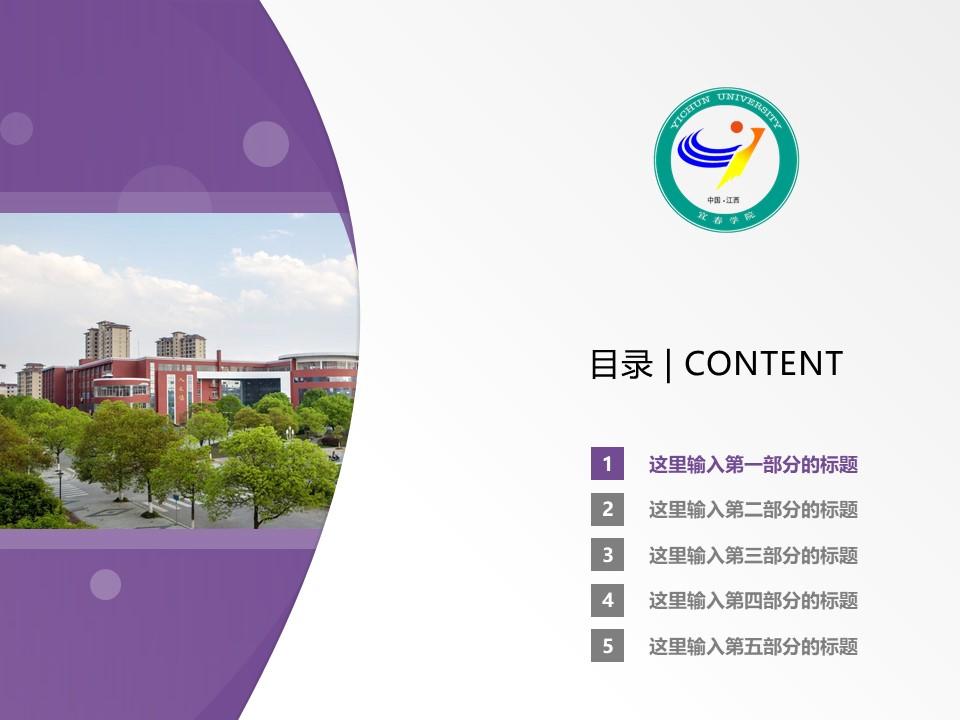 宜春学院PPT模板下载_幻灯片预览图2