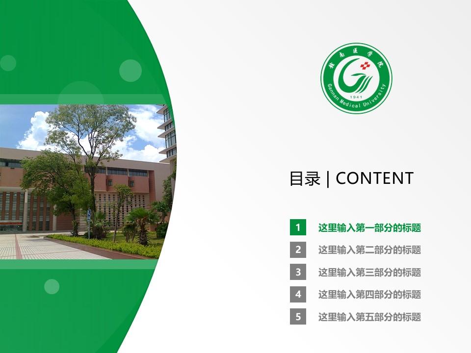 赣南医学院PPT模板下载_幻灯片预览图2
