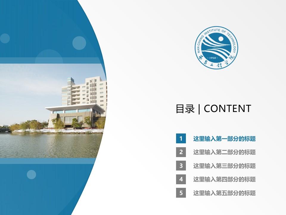 南昌工程学院PPT模板下载_幻灯片预览图2