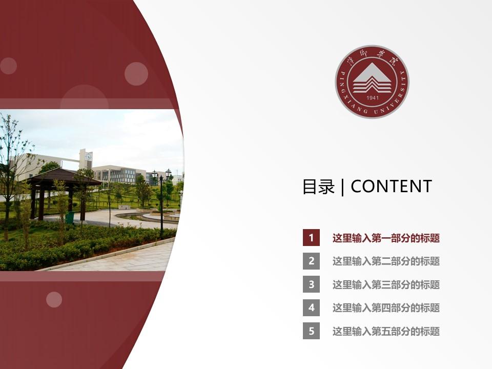萍乡学院PPT模板下载_幻灯片预览图2