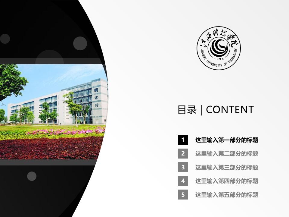 江西科技学院PPT模板下载_幻灯片预览图2