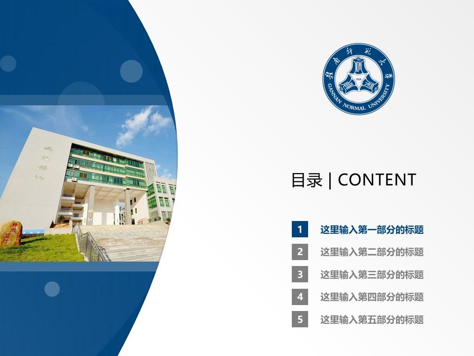 赣南大学PPT模板下载_幻灯片预览图2