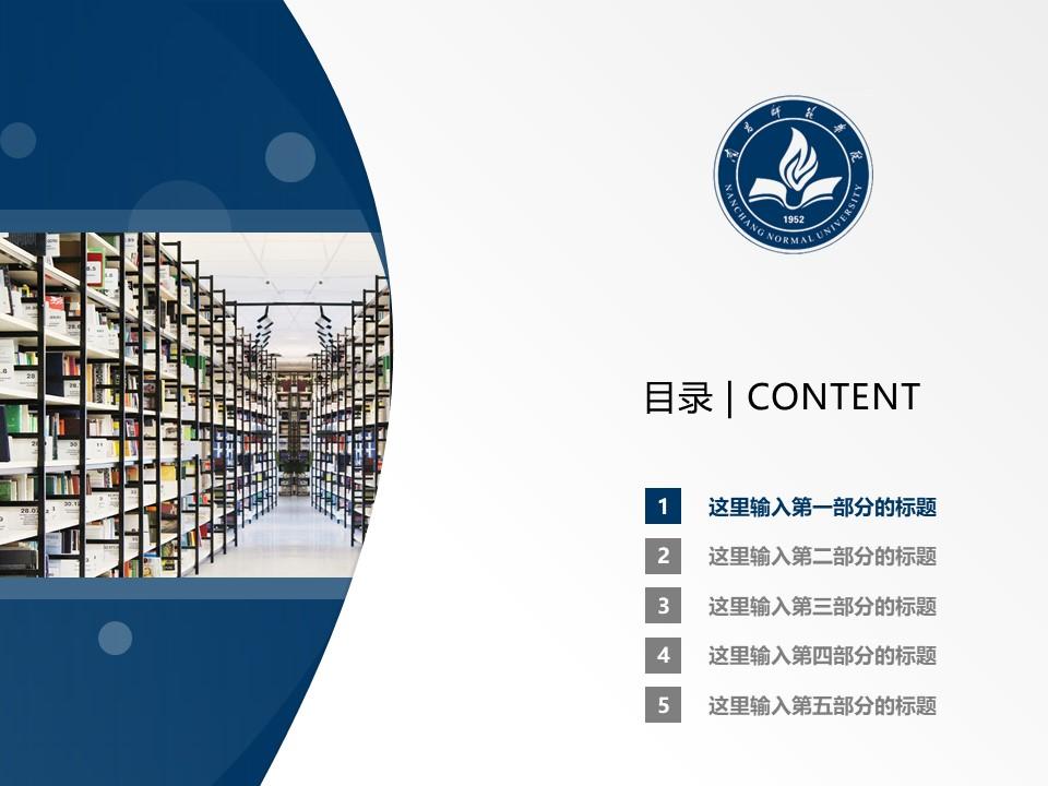 南昌师范学院PPT模板下载_幻灯片预览图2