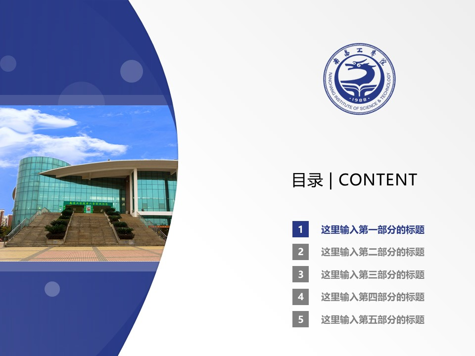 南昌工学院PPT模板下载_幻灯片预览图2
