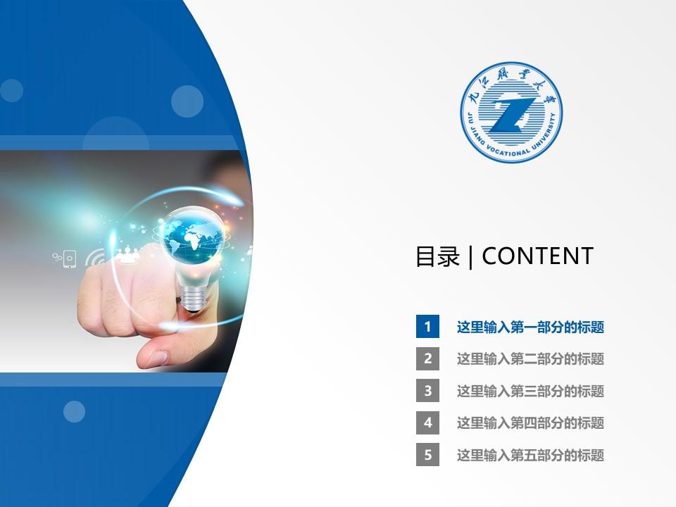 九江职业大学PPT模板下载_幻灯片预览图2