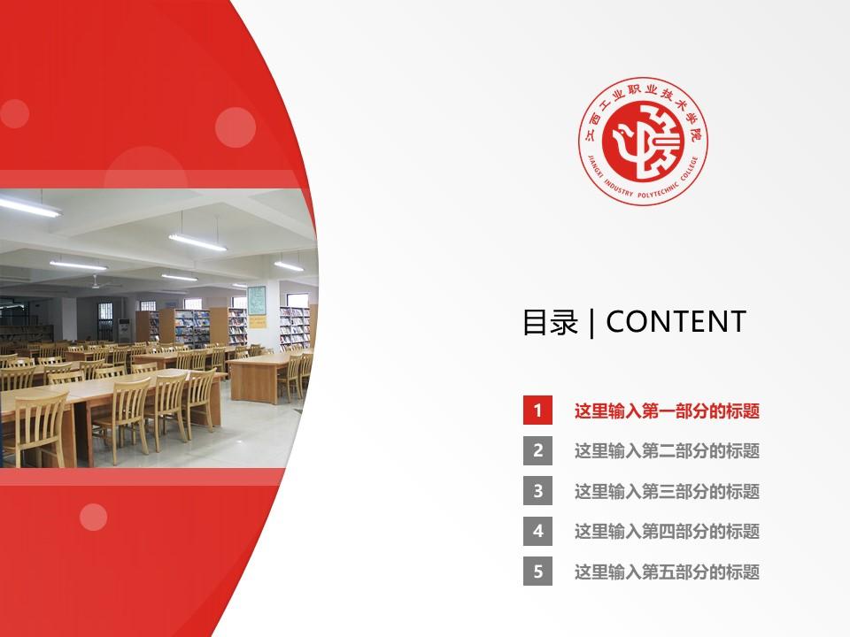 江西工业职业技术学院PPT模板下载_幻灯片预览图2