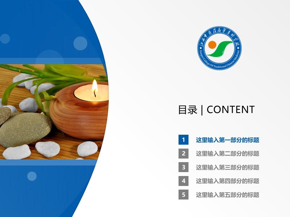 江西中医药高等专科学校PPT模板下载_幻灯片预览图2