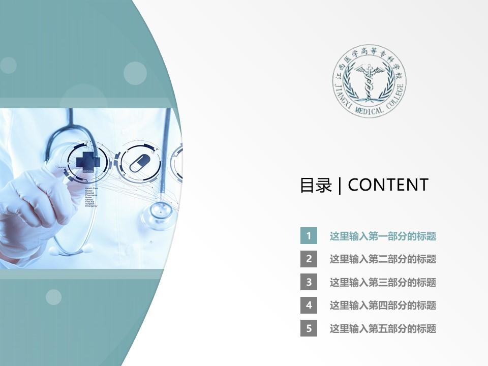 江西医学高等专科学校PPT模板下载_幻灯片预览图2