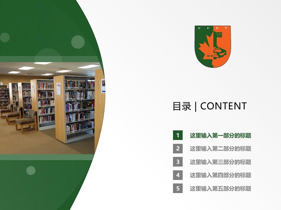江西枫林涉外经贸职业学院PPT模板下载_幻灯片预览图2