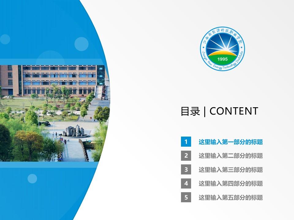 江西新能源科技职业学院PPT模板下载_幻灯片预览图2