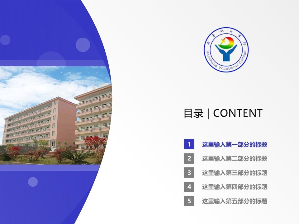 南昌职业学院PPT模板下载_幻灯片预览图2