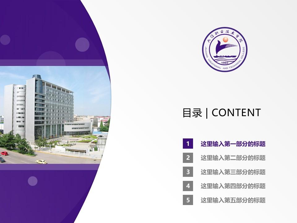 九江职业技术学院PPT模板下载_幻灯片预览图2