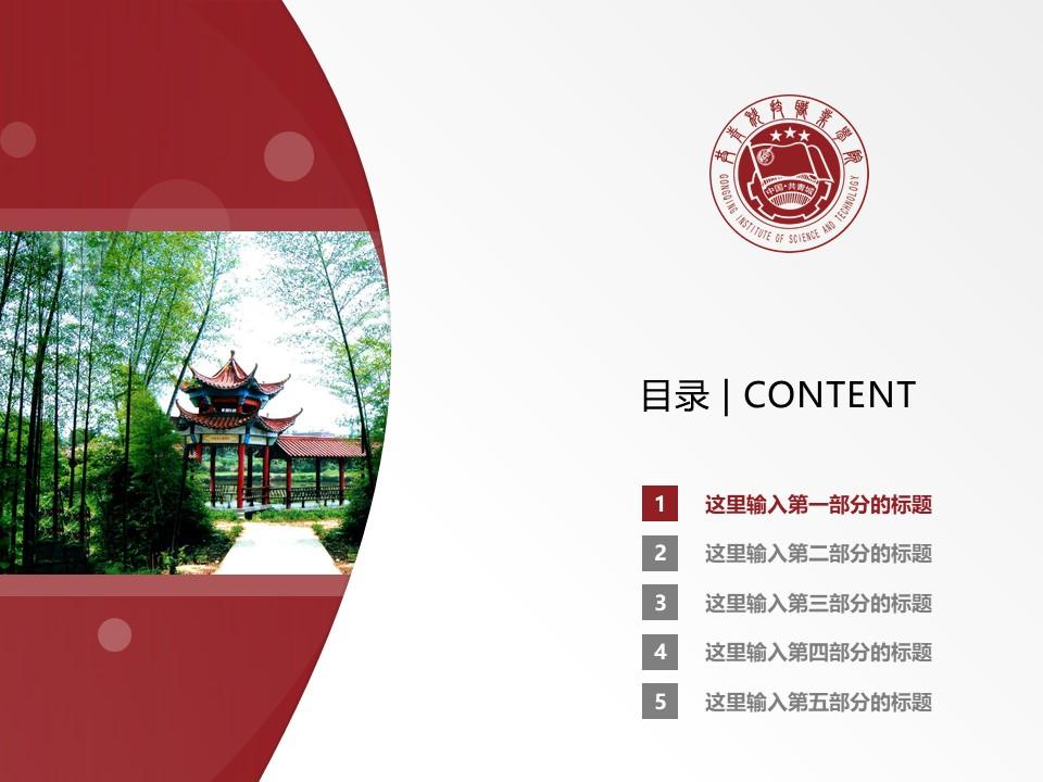 共青科技职业学院PPT模板下载_幻灯片预览图2