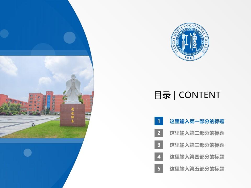 江西传媒职业学院PPT模板下载_幻灯片预览图2