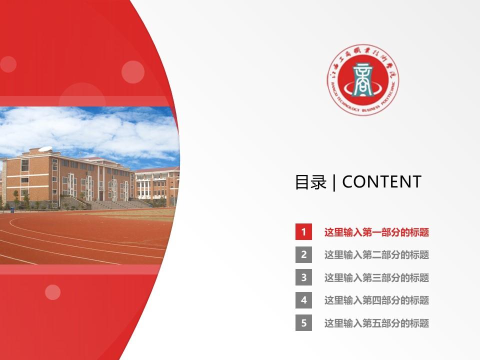 江西工商职业技术学院PPT模板下载_幻灯片预览图2