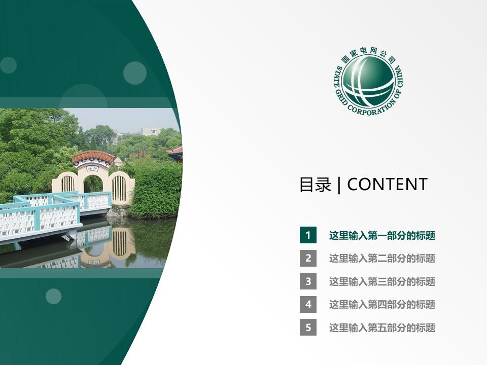 江西电力职业技术学院PPT模板下载_幻灯片预览图2