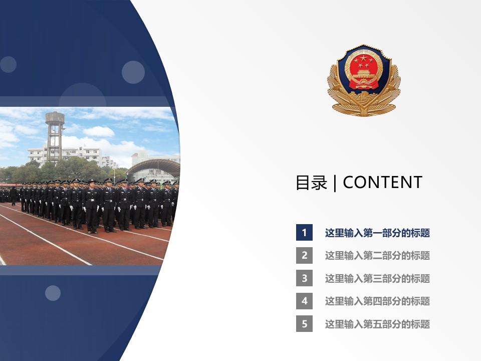 江西司法警官职业学院PPT模板下载_幻灯片预览图2