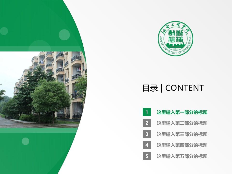 江西工程学院PPT模板下载_幻灯片预览图2