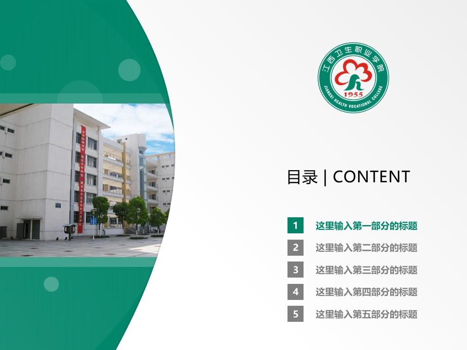 江西卫生职业学院PPT模板下载_幻灯片预览图2
