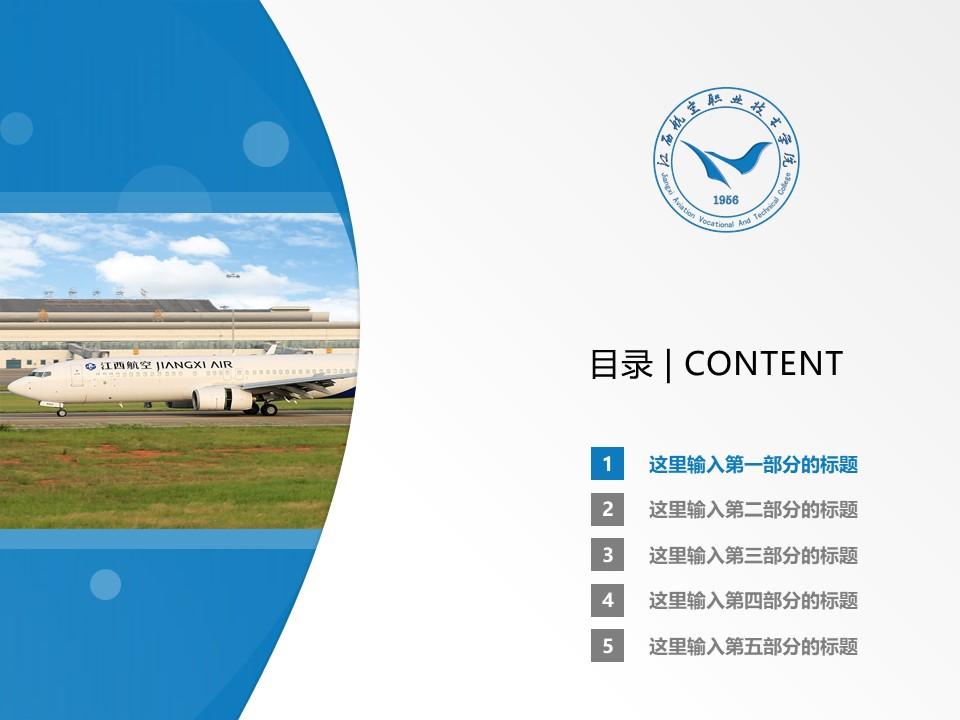 江西航空职业技术学院PPT模板下载_幻灯片预览图2