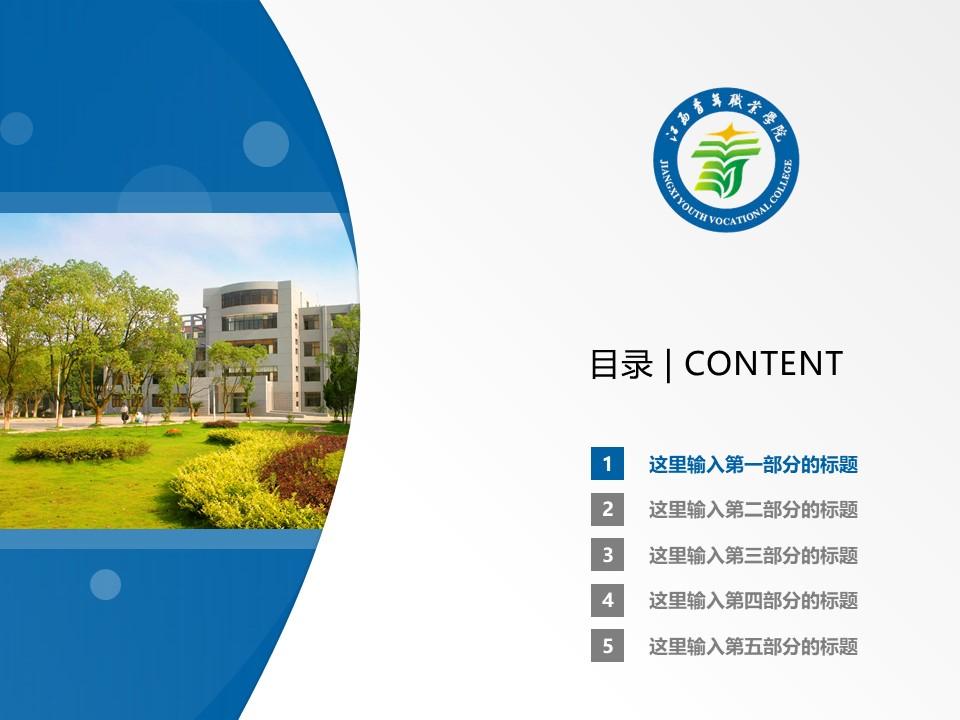 江西青年职业学院PPT模板下载_幻灯片预览图2