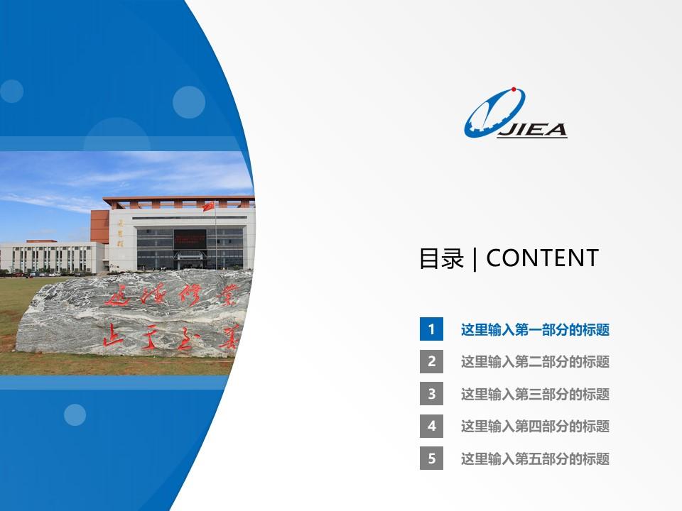 江西经济管理干部学院PPT模板下载_幻灯片预览图2