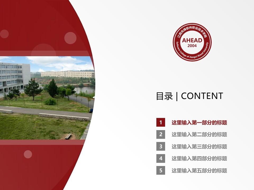 江西先锋软件职业技术学院PPT模板下载_幻灯片预览图2