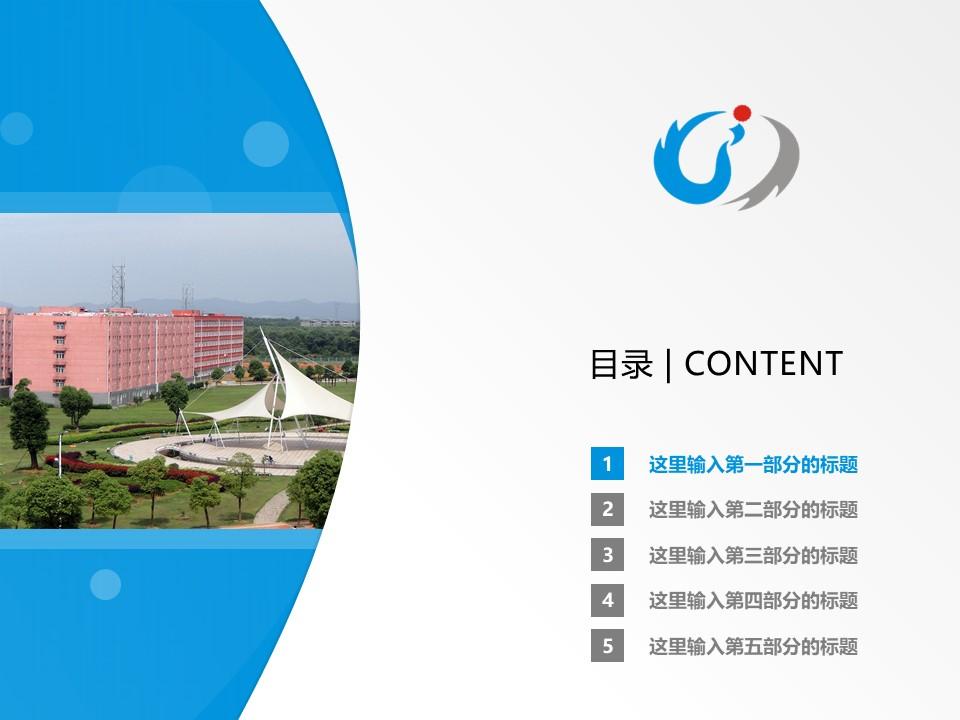 抚州职业技术学院PPT模板下载_幻灯片预览图2