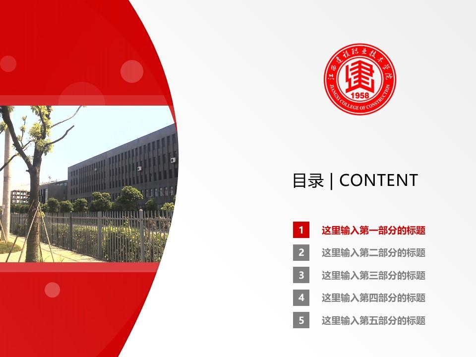 江西建设职业技术学院PPT模板下载_幻灯片预览图2