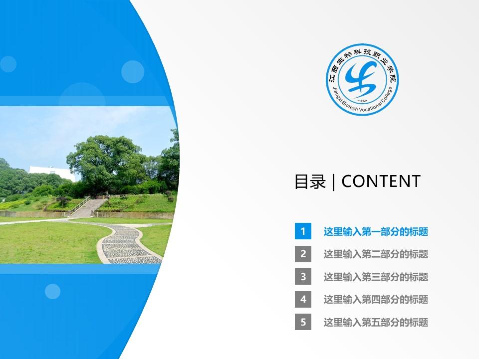 江西生物科技职业学院PPT模板下载_幻灯片预览图2