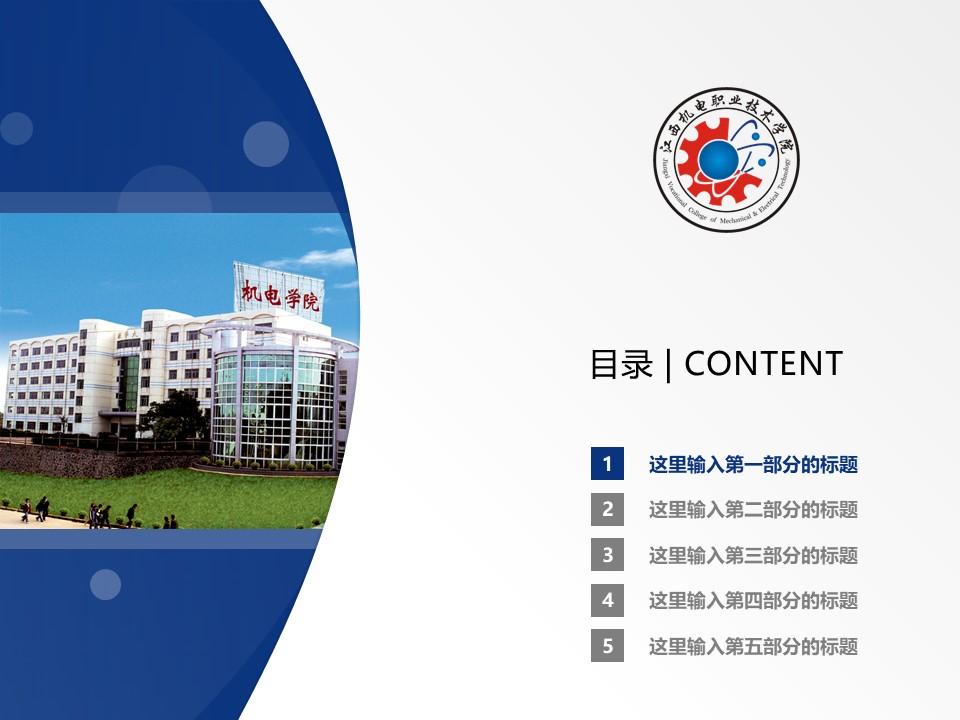 江西机电职业技术学院PPT模板下载_幻灯片预览图2