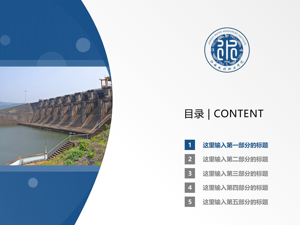 江西水利职业学院PPT模板下载_幻灯片预览图2