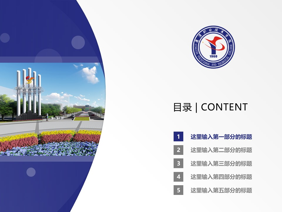 鹰潭职业技术学院PPT模板下载_幻灯片预览图2